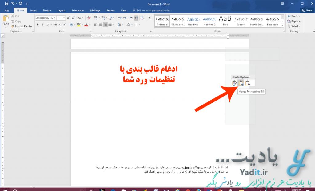 ادغام غالب بندی برای جایگذاری محتویات کپی شده در ورد