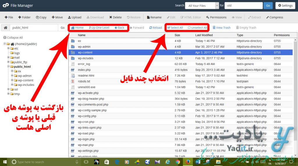 روش انتخاب چند فایل در Cpanel