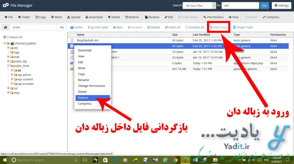 بازگردانی فایل های انتقال داده شده به سطل زباله
