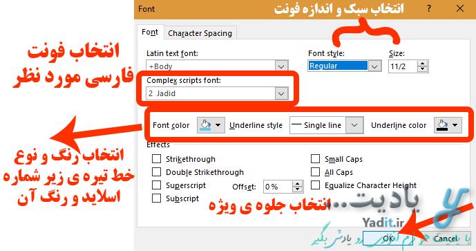 روش دوم فارسی کردن شماره اسلایدها در پاورپوینت با استفاده از تنظیمات سفارشی سازی آن ها