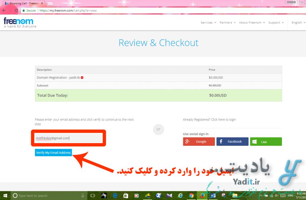 ورود به اکانت خود یا ساخت یک حساب کاربری جدید برای ثبت دامنه ی رایگان