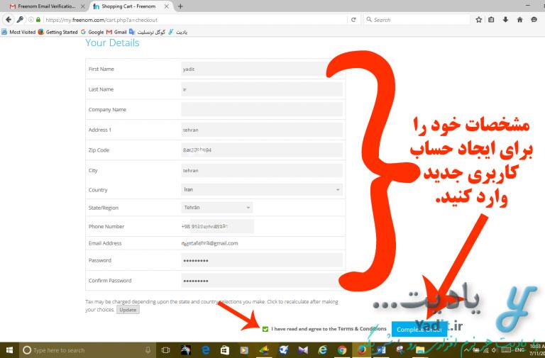 وارد کردن مشخصات خود برای ایجاد حساب کاربری جدید