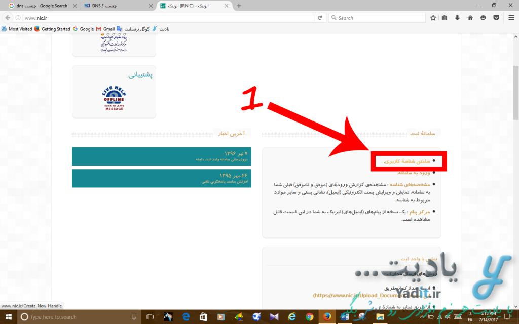 ایجاد حساب کاربری در سایت ایرنیک و ساختن شناسه کاربری در آن برای ثبت دامنه ی ملی ایران