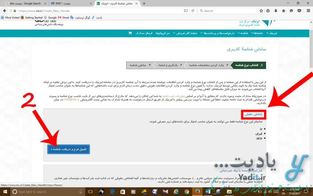انتخاب نوع حساب برای ساختن شناسه کاربری ایرنیک