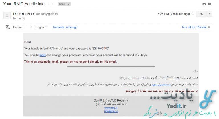 ایمیل حاوی شناسه کاربری ایرنیک و رمز عبور