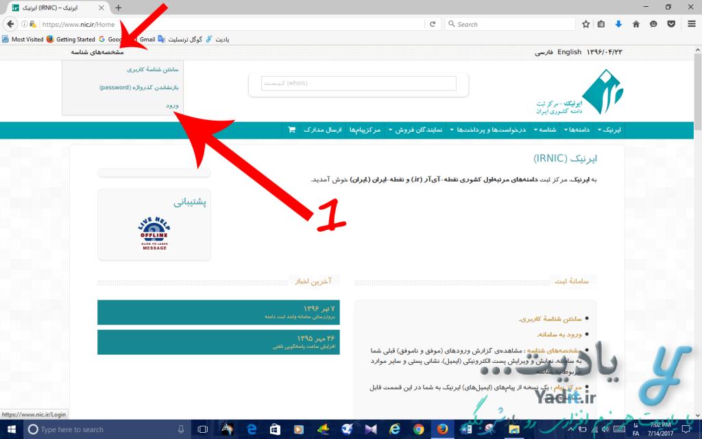 ورود به حساب کاربری ایرنیک برای تغییر DNSهای یک دامنه ی ملی ایران