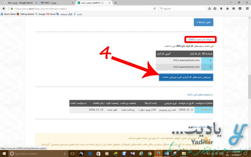 آموزش تغییر DNSهای یک دامنه ی ملی ایران در سایت ایرنیک