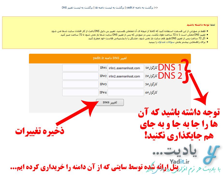 متصل کردن دامنه ی خریداری شده به هاست، روش تنظیم DNSهای هاست روی دامنه ی خریداری شده در طلاهاست