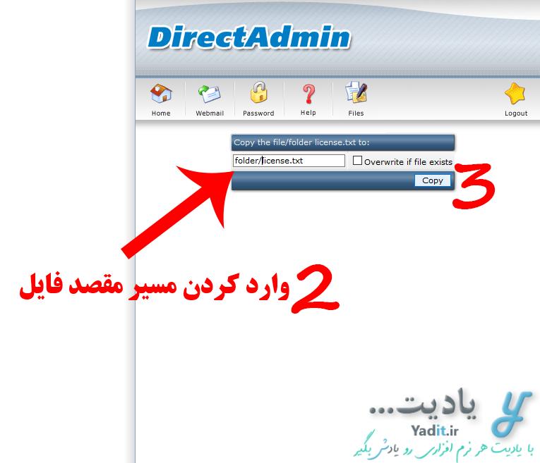 کپی کردن یک فایل به محل مورد نظر در DirectAdmin