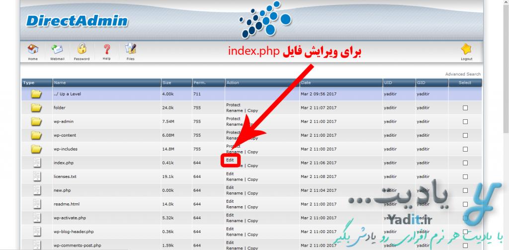 ویرایش فایل های سایت در DirectAdmin و جستجو در میان کدها