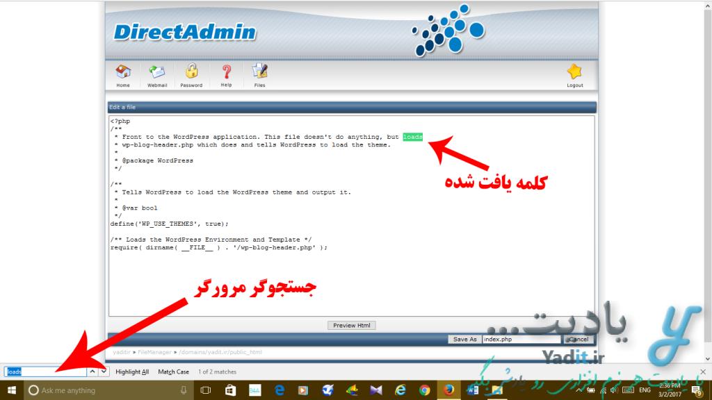 ترفند جستجو در میان کدهای یک فایل در DirectAdmin
