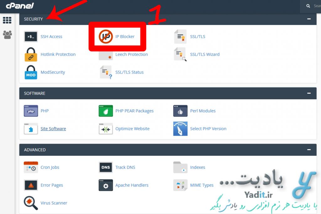 جلوگیری از ورود کاربران مزاحم و حملات اسپم به سایت در Cpanel با IP Blocker