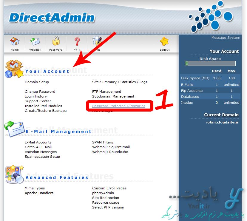 ویرایش یا حذف رمز تنظیم شده با قابلیت Protection روی پوشه های هاست در DirectAdmin