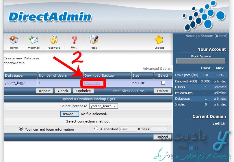 پشتیبان گیری (Backup) از پایگاه داده (Database) و دانلود آن