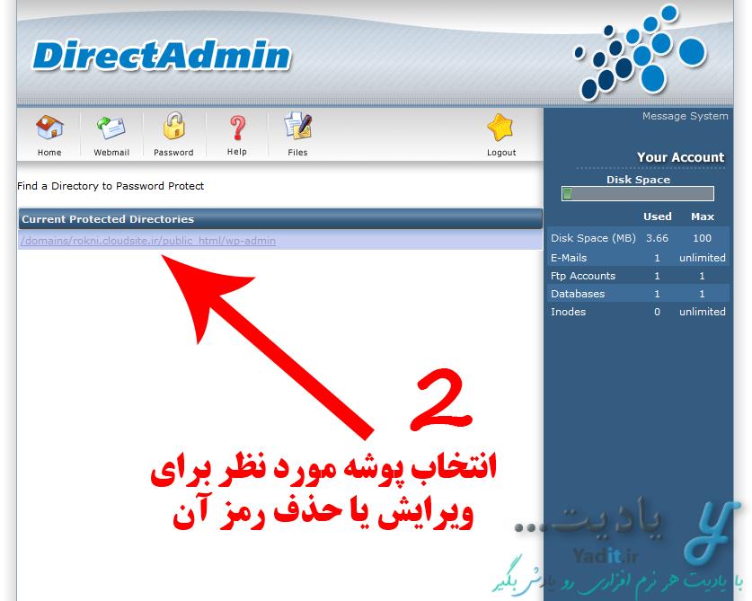 انتخاب پوشه مورد نظر برای ویرایش یا حذف رمز تنظیم شده با قابلیت Protection در DirectAdmin