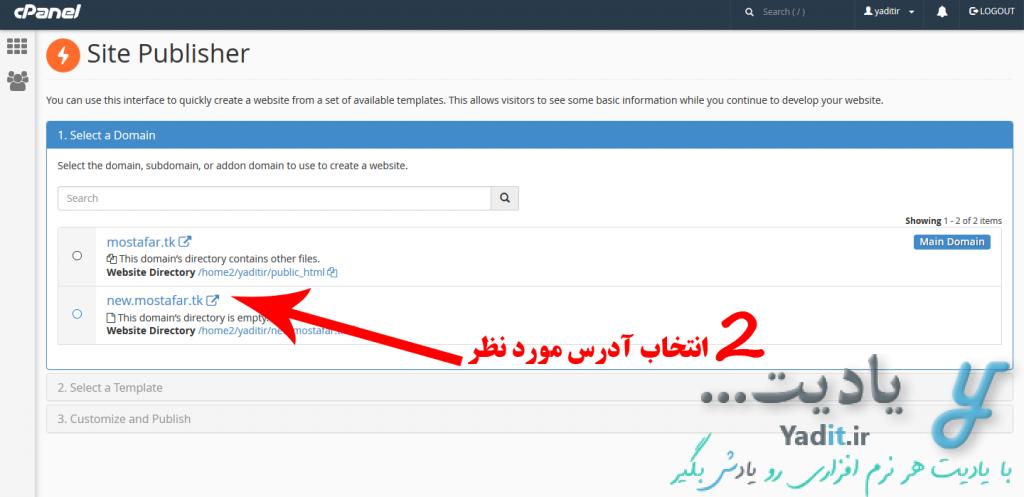 انتخاب آدرس مورد نظر برای راه اندازی سایت ساده و آماده با استفاده از Site Publisher در Cpanel