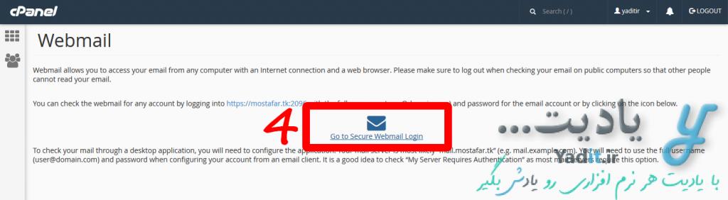 روش مدیریت ایمیل های خود در Cpanel