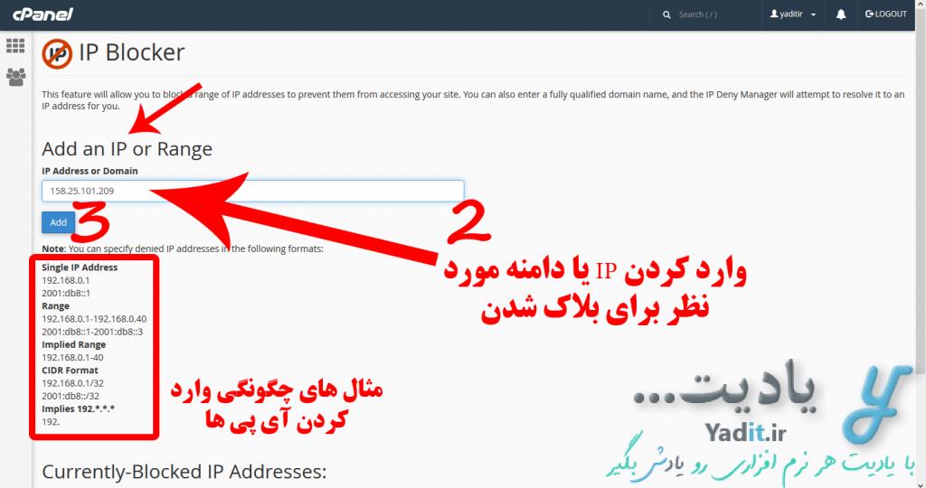 وارد کردن IP یا دامنه برای جلوگیری از ورود کاربران مزاحم و حملات اسپم به سایت در Cpanel با IP Blocker