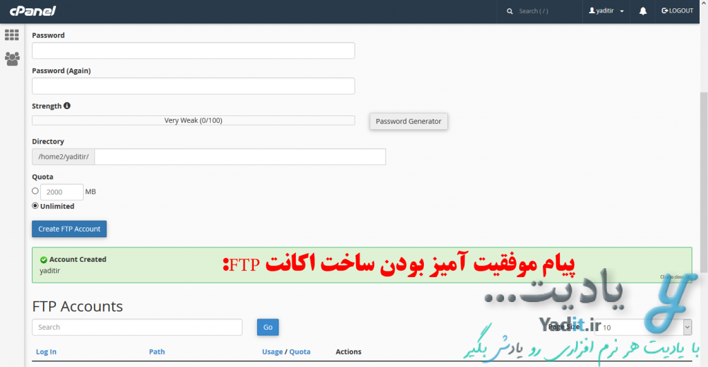 روش ساخت اکانت FTP جدید در Cpanel