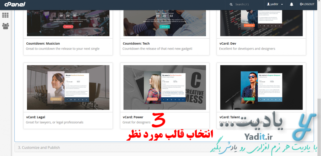 انتخاب قالب مورد نظر برای راه اندازی سایت ساده و آماده با استفاده از Site Publisher در Cpanel