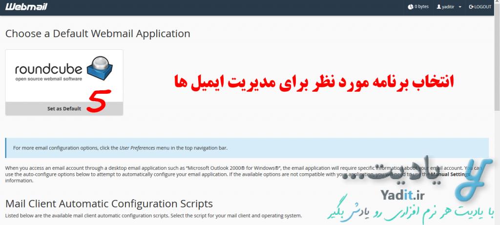 انتخاب برنامه مورد نظر برای مدیریت ایمیل های خود در Cpanel