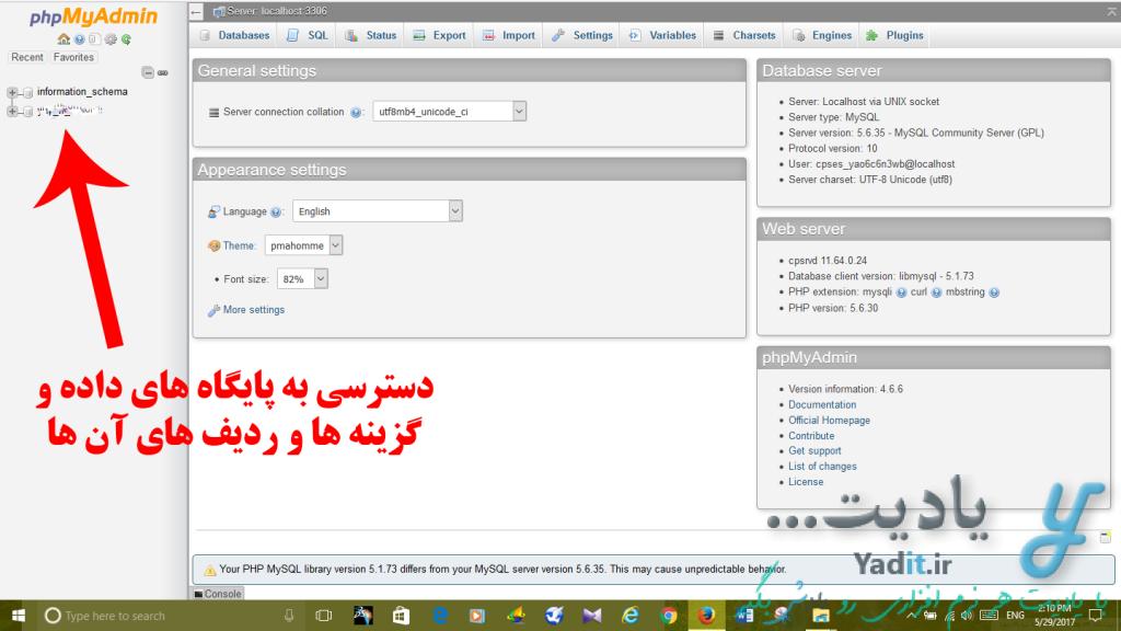 روش ورود به phpMyAdmin در Cpanel و DirectAdmin و ویرایش دستی پایگاه داده سایت با استفاده از آن