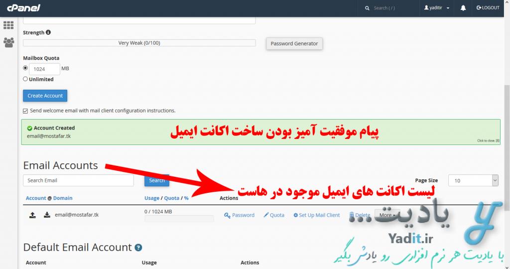 ساخت اکانت ایمیل (Email Account) در Cpanel و لیست اکانت های ایمیل موجود در هاست