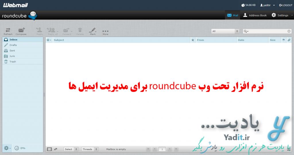 روش مدیریت ایمیل های خود در Cpanel با نرم افزار تحت وب roundcube