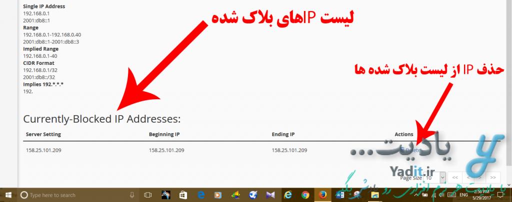 لیست IPهای بلاک شده توسط IP Blocker  در Cpanel