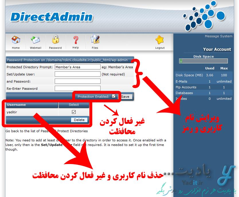 حذف رمز تنظیم شده با قابلیت Protection روی پوشه های هاست در DirectAdmin
