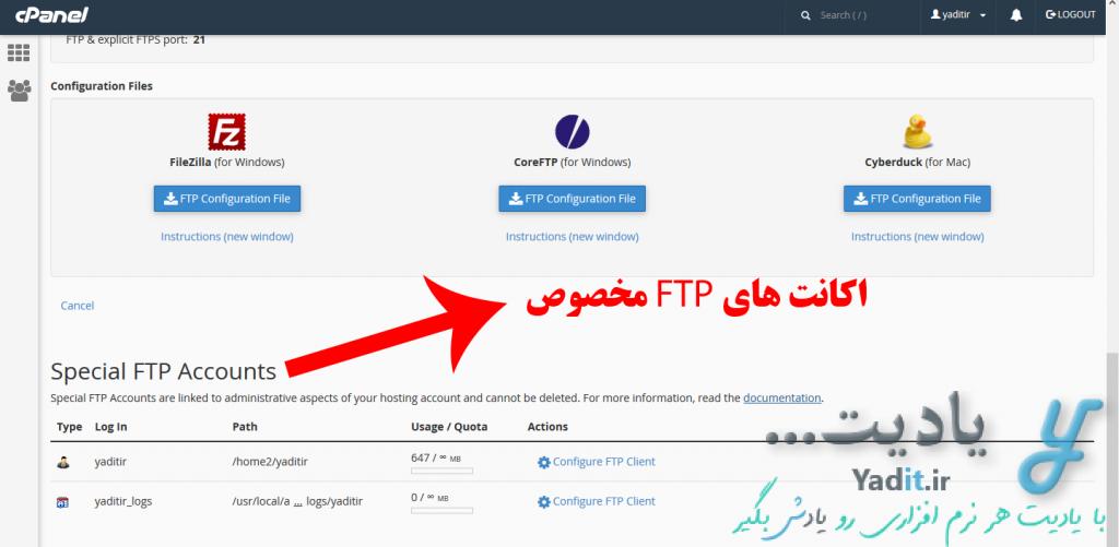 دسترسی به اکانت های FTP ساخته شده و استفاده از آن ها