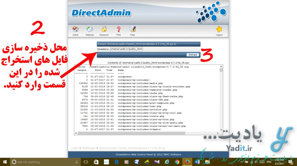 انتخاب محل ذخیره فایل های استخراج شده در کنترل پنل DirectAdmin