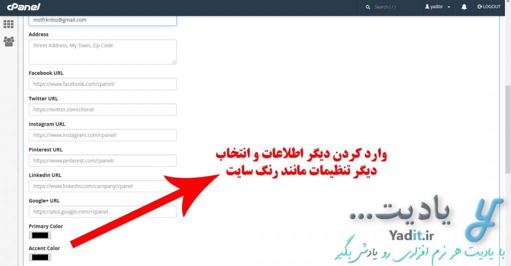 وارد کردن مشخصات برای راه اندازی سایت ساده و آماده با استفاده از Site Publisher در Cpanel