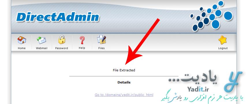 استخراج کردن فایل های فشرده در کنترل پنل DirectAdmin