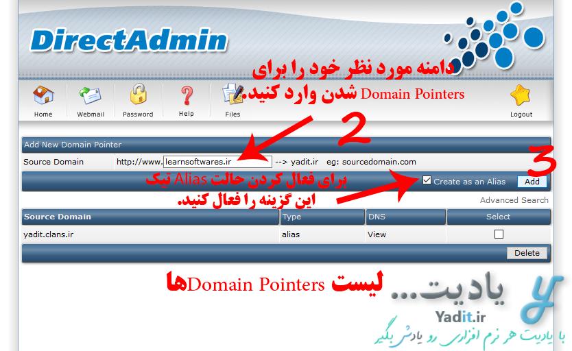 روش ایجاد دامنه ی Alias و Domain Pointers در کنترل پنل DirectAdmin