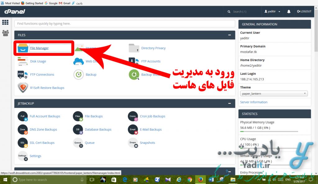 روش ورود به قسمت مدیریت فایل های هاست در Cpanel