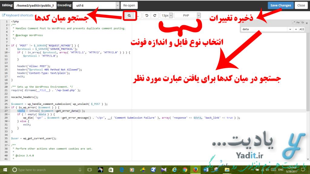 ویرایش کدهای داخل فایل های سایت در کنترل پنل Cpanel و جستجو میان آن ها