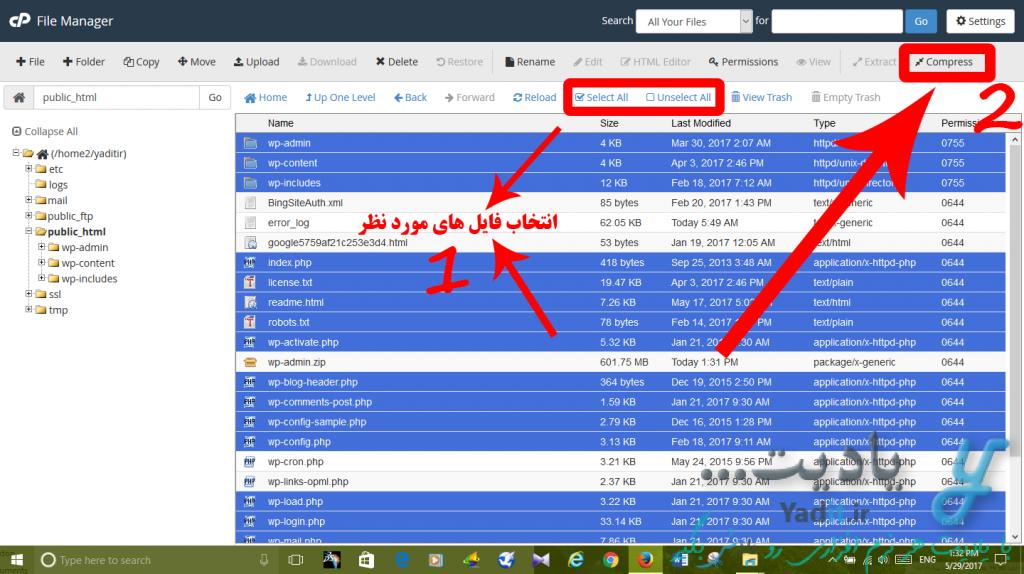 فشرده کردن فایل های هاست در Cpanel