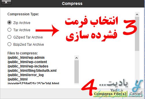 تنظیمات برای فشرده کردن فایل های هاست در Cpanel