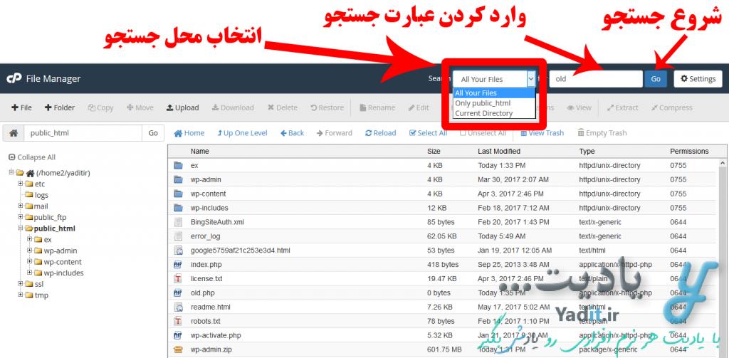 جستجو میان فایل های داخل هاست در Cpanel
