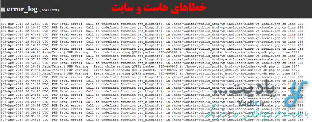 چگونگی یافتن خطاهای سایت و هاست توسط فایل error_log