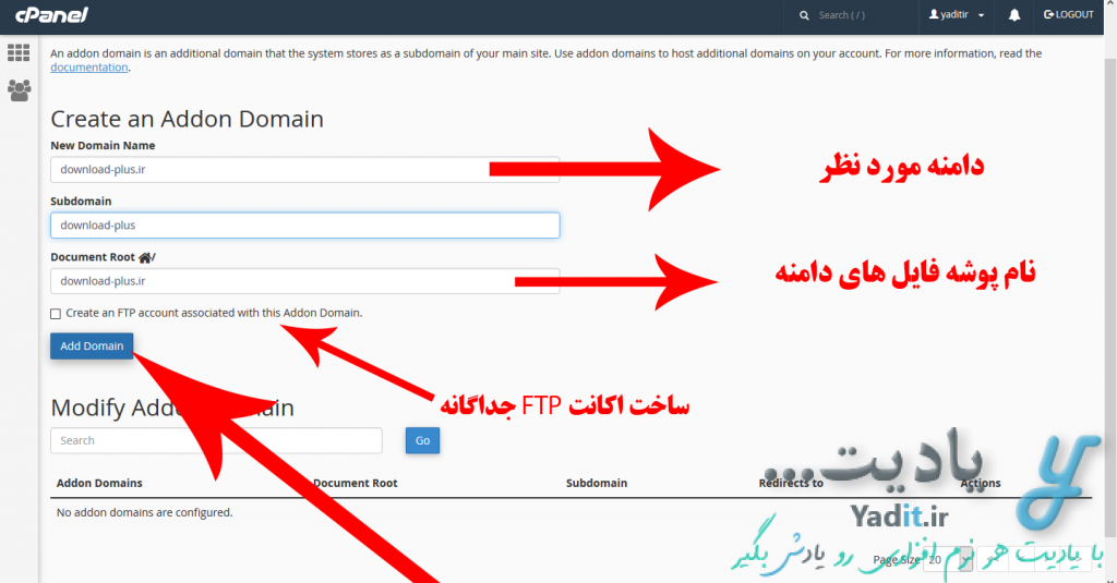 انجام تنظیمات برای ایجاد ادان دامنه (Addon domain) جدید در Cpanel
