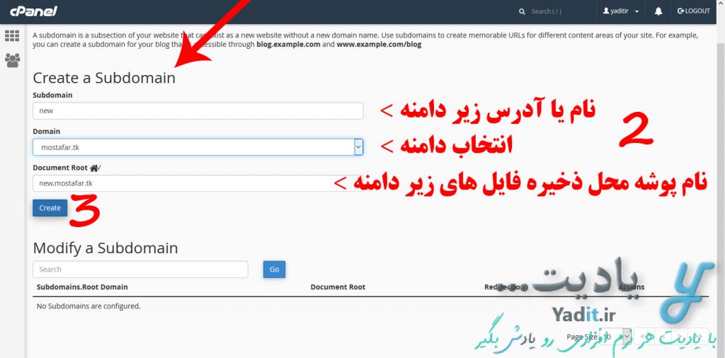 وارد کردن اطلاعات برای ایجاد زیر دامنه (Subdomains) برای سایت در Cpanel