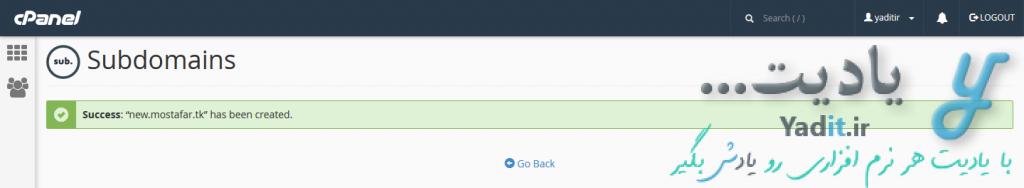 ایجاد زیر دامنه (Subdomains) برای سایت در Cpanel