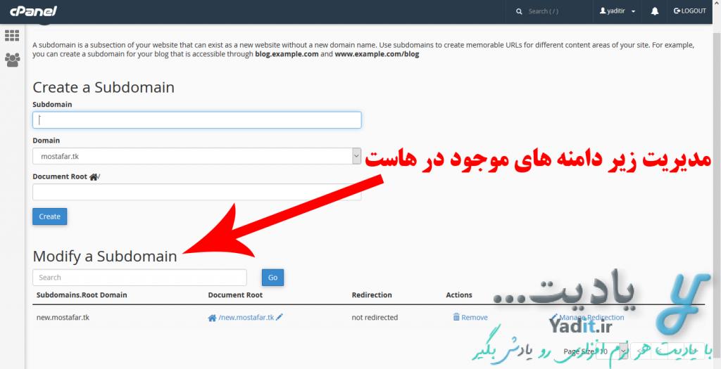 مدیریت زیر دامنه های (Subdomains) موجود در هاست Cpanel