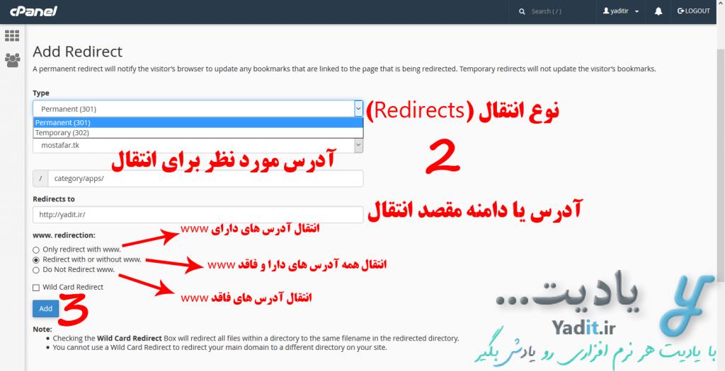 انجام تنظیمات برای انتقال و Redirect کردن یک آدرس یا دامنه به آدرسی دیگر در Cpanel