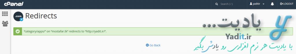انتقال و Redirect کردن یک آدرس یا دامنه به آدرسی دیگر در Cpanel