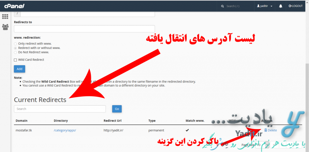 مدیریت و حذف آدرس های Redirect شده در Cpanel