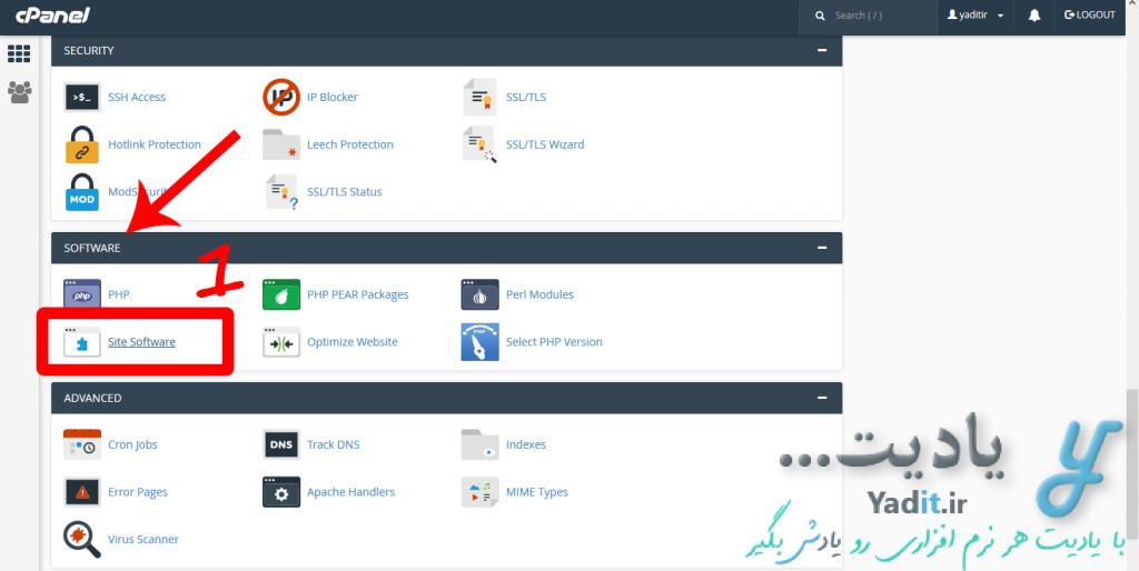 راه اندازی آسان یک وب سایت وردپرسی با استفاده از قابلیت Site Software در Cpanel