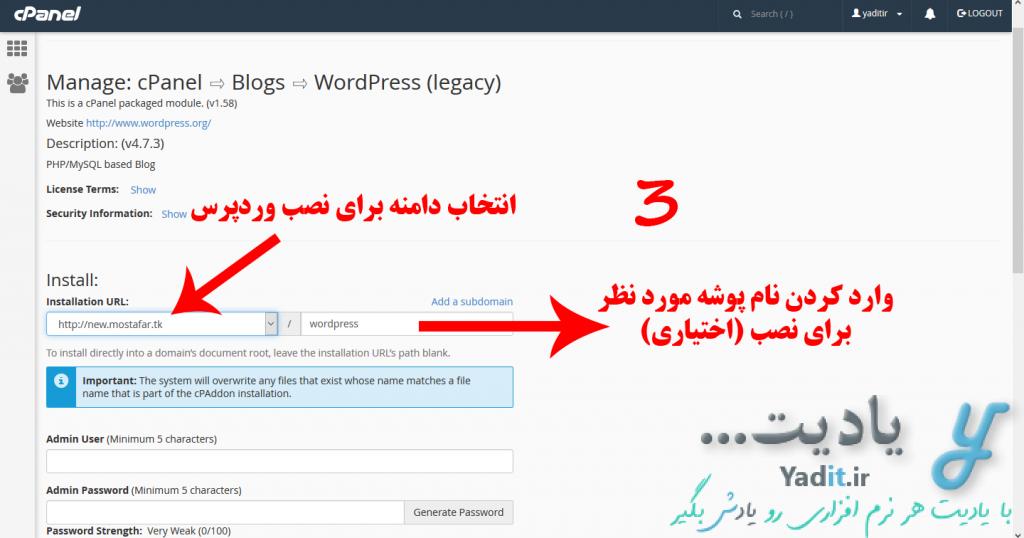 انتخاب دامنه برای راه اندازی آسان یک وب سایت وردپرسی با استفاده از قابلیت Site Software در Cpanel